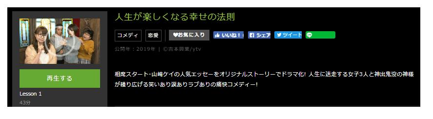 「人生が楽しくなる幸せの法則」のドラマ動画(1話~10話<最終回>)