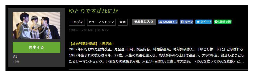 「ゆとりですがなにか」のドラマ動画(1話~10話<最終回>)