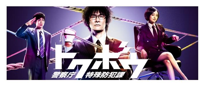 ドラマ「トクボウ 警察庁特殊防犯課」の動画情報