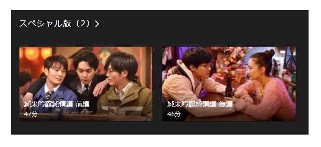 ドラマ「ゆとりですがなにか」のスペシャル版「純米吟醸純情編」の動画も同時に楽しめる