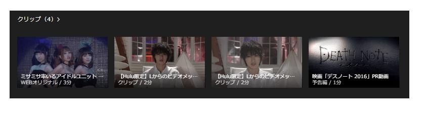 ドラマ「デスノート」の特別動画