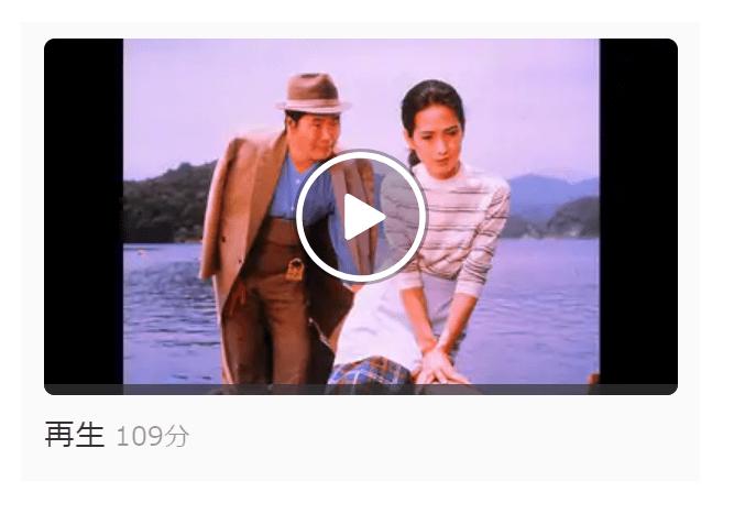 映画「男はつらいよ 寅次郎あじさいの恋(第29作)」の動画