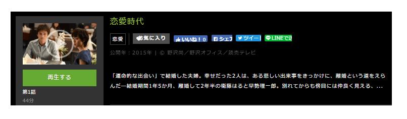 「恋愛時代」のドラマ動画(1話~12話<最終回>)
