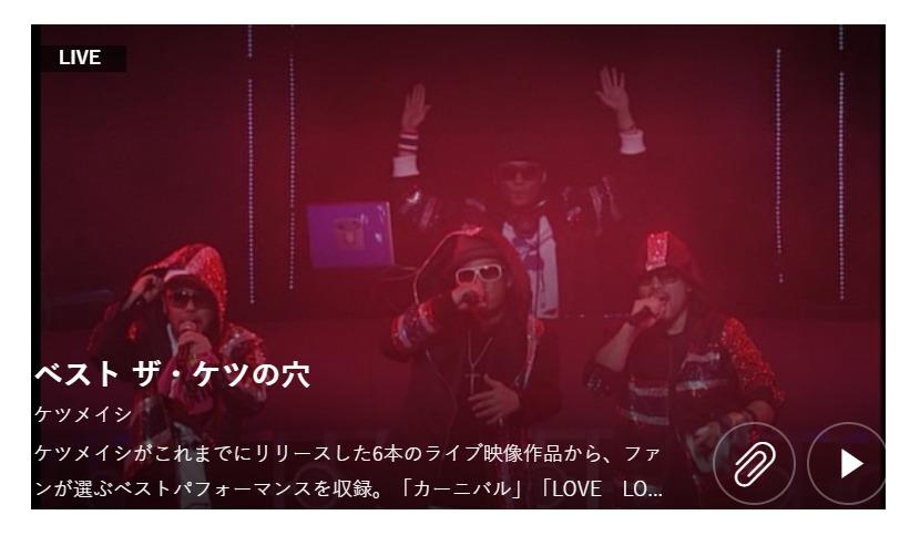 ケツメイシライブ動画「ベスト ザ・ケツの穴」を見放題で配信しているサイト