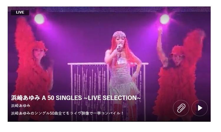 浜崎あゆみライブ動画「浜崎あゆみ A 50 SINGLES ~LIVE SELECTION~」を見放題で配信しているサイト