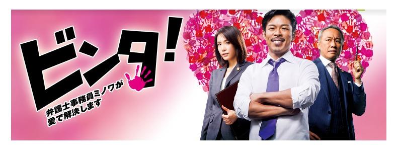 ドラマ「ビンタ! 弁護士事務員ミノワが愛で解決します」の動画情報