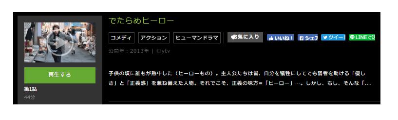 「でたらめヒーロー」のドラマ動画(1話~13話<最終回>)
