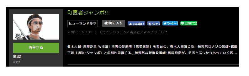「町医者ジャンボ!!」のドラマ動画(1話~13話<最終回>)