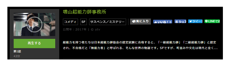「増山超能力師事務所」のドラマ動画(1話~12話<最終回>)