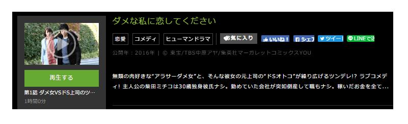 「ダメな私に恋してください」のドラマ動画(1話~10話<最終回>)