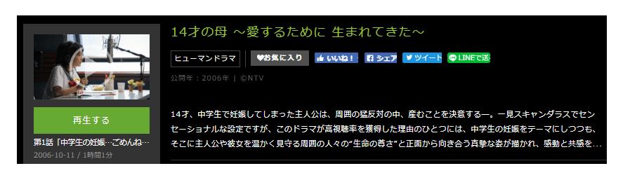 「14才の母~愛するために生まれてきた~」のドラマ動画(1話~11話<最終回>)
