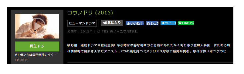 「コウノドリ(2015年)」のドラマ動画(1話~10話<最終回>)