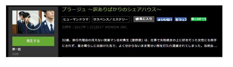 「プラージュ」のドラマ動画(1話~5話<最終回>)
