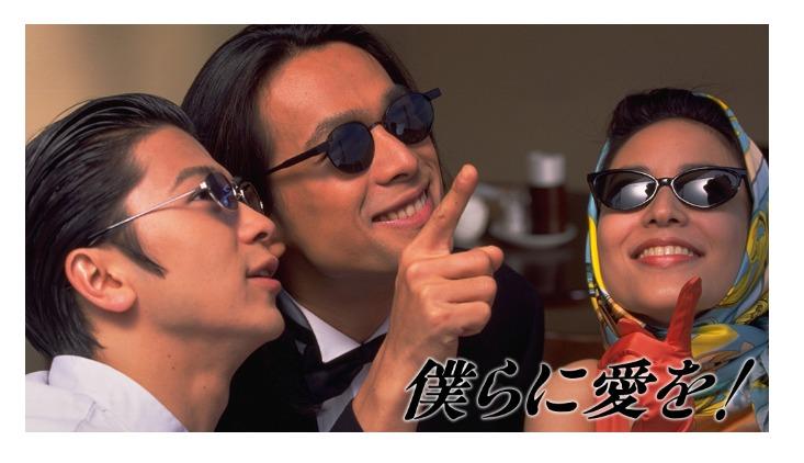 ドラマ「僕らに愛を!」の動画情報