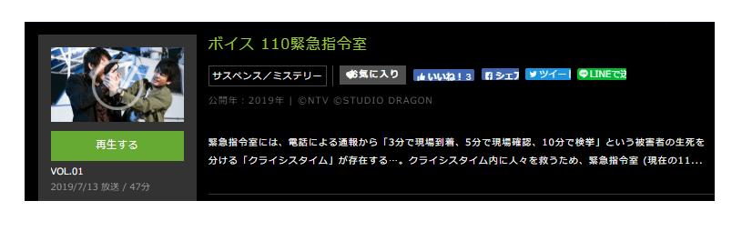「ボイス 110緊急指令室」のドラマ動画(1話~10話<最終回>)