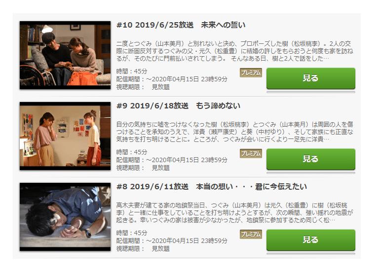「パーフェクトワールド」のドラマ動画(1話~10話<最終回>)