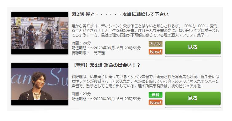 「ブスの瞳に恋してる2019」のドラマ動画(1話~8話<最終回>)