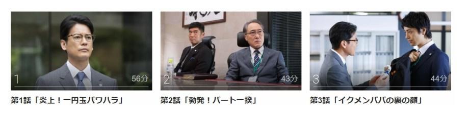 「ハラスメントゲーム」のドラマ動画(1話~9話<最終回>)