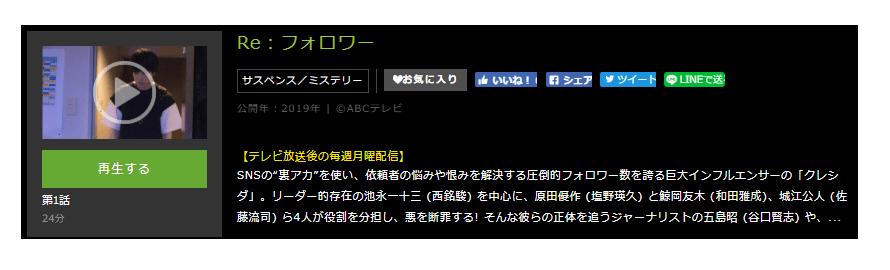 「Re:フォロワー」のドラマ動画(1話~)