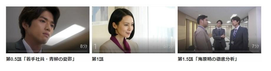 「ハル~総合商社の女~」のドラマ動画(1話~)