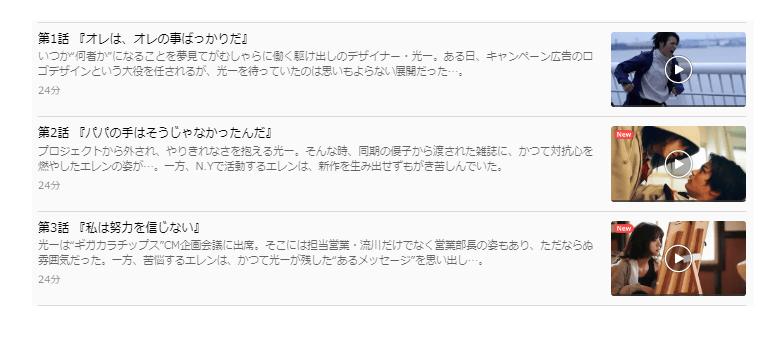 「左ききのエレン」のドラマ動画(1話~)