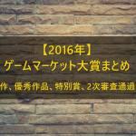 2016年ゲームマーケット大賞 受賞作、特別賞、優秀作品、2次審査通過作品まとめ
