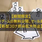 【期間限定】ボードゲームの無料公開、セール関連情報まとめ【感染拡大防止】