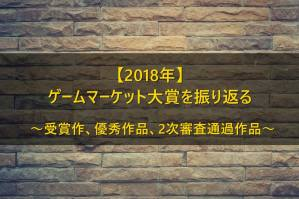 2018年ゲームマーケット大賞を振り返る ~受賞作、優秀作品、2次審査通過作品~