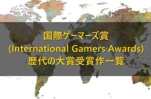 【歴代】国際ゲーマーズ賞の一覧まとめ(International Gamers Awards)