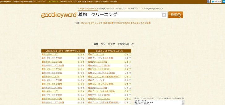 goodkeyword③
