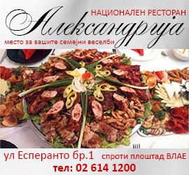 aleksandrija_banner_270-250