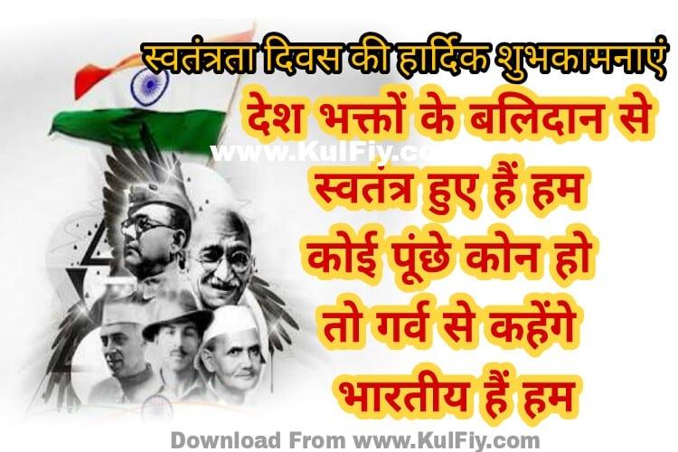 Swatantrata Diwas Photo