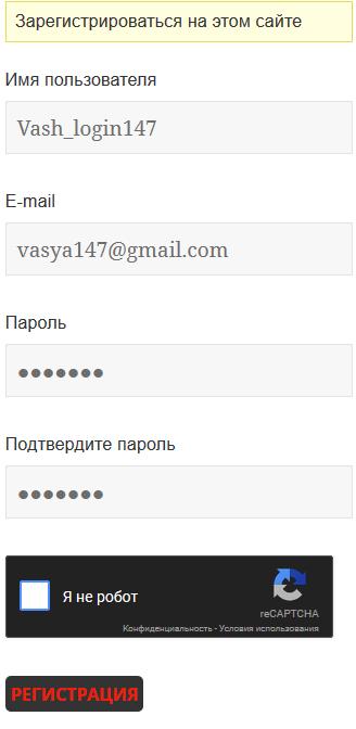 Идите на почту получите сообщение о регистрации