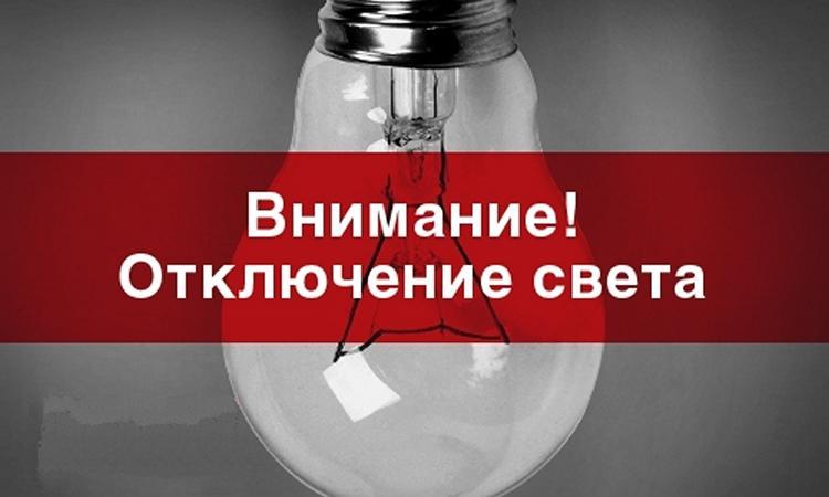Внимание отключение электроэнергии