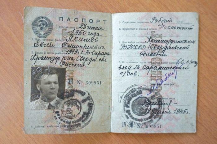 Паспорт Евсея Якимова.