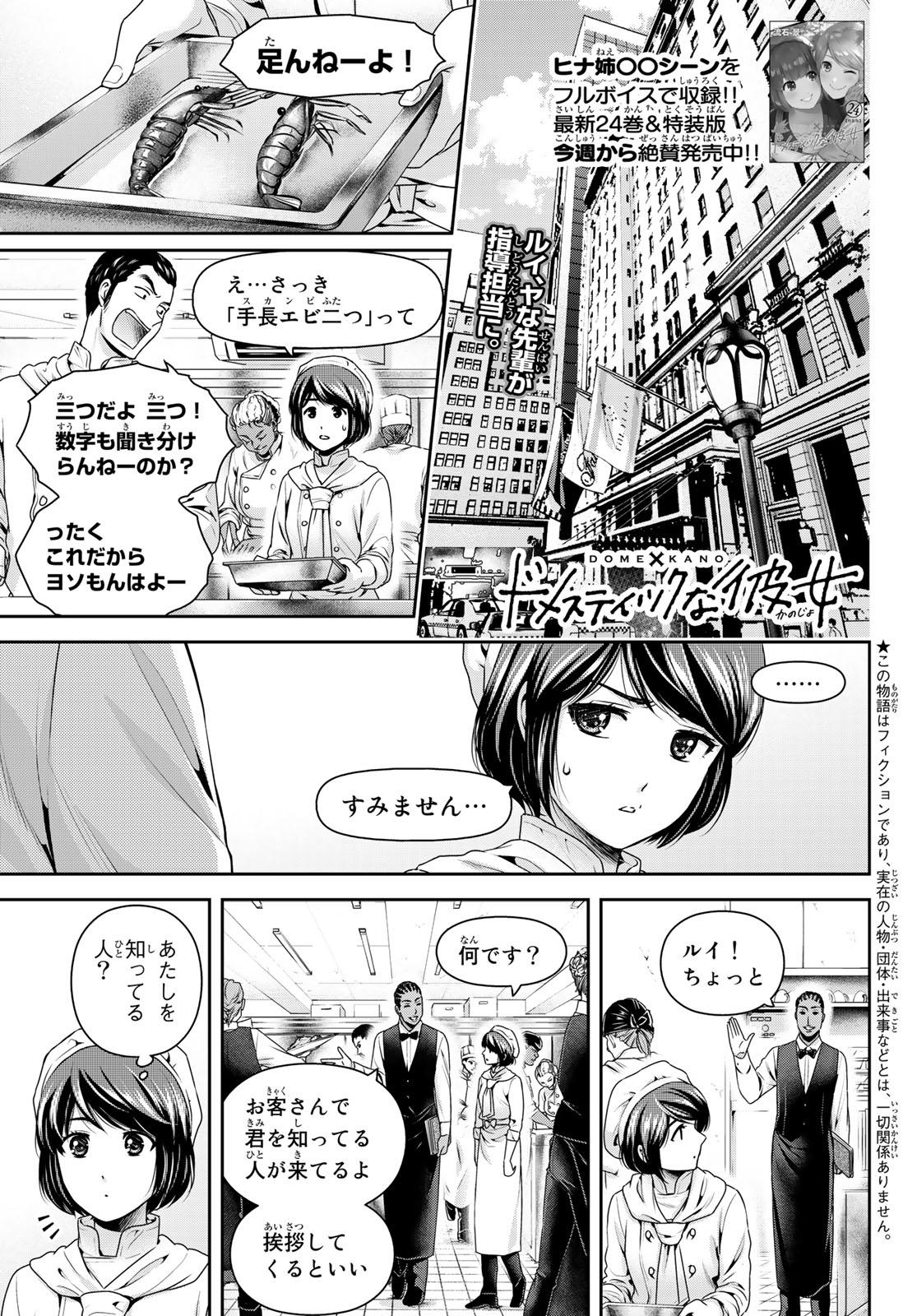 Domestic Na Kanojo Manga : domestic, kanojo, manga, Domestic, Kanojo, Chapter, Rawkuma
