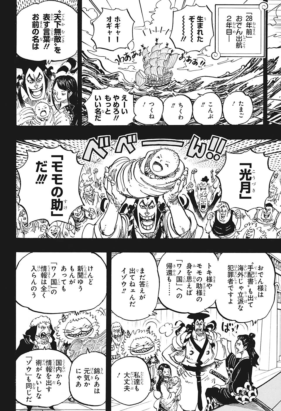 Spoiler One Piece 965 : spoiler, piece, 人気のファッショントレンド:, 綺麗なOne, Piece, Manga