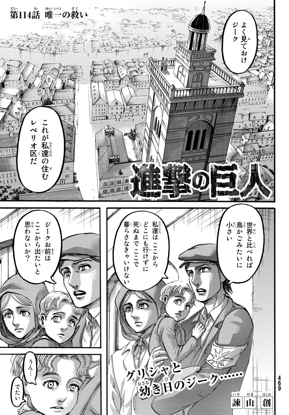 Shingeki No Kyojin 114 : shingeki, kyojin, Shingeki, Kyojin, Chapter, Rawkuma