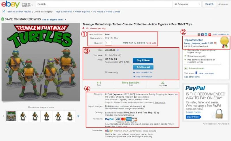 ebay使い方3
