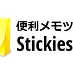 【便利ツール】Stickies(スティッキーズ)の活用方法
