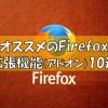 オススメのFirefox 拡張機能(アドオン)10選
