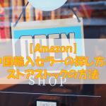 【Amazon】中国輸入セラーの探し方とストアストックの方法