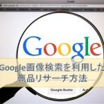 Google画像検索を利用した商品リサーチ方法