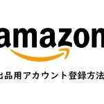 Amazon出品用アカウントの登録方法