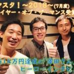 コンサル生の澤田さんが月収14万を達成!!