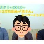 コンサル生の東さんが月収12.6万を達成!!