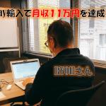 RYOHさん ebay輸入で月収11万円達成!
