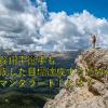 大谷翔平選手も実践した!目標達成するための「マンダラート」とは?