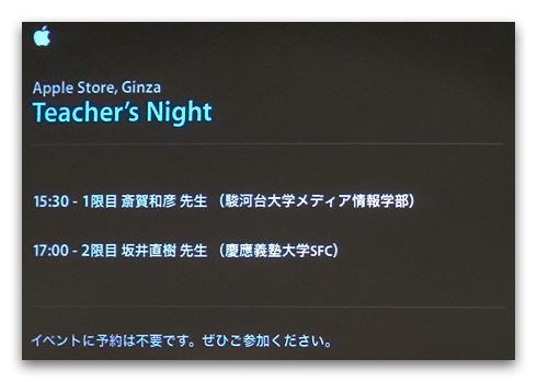 teachers_night0