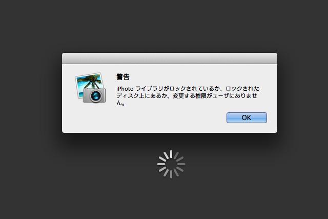 keikoku_iphoto_lock